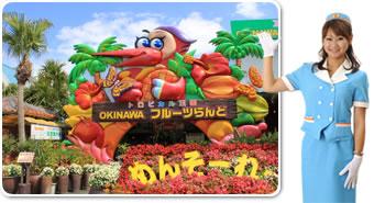 南国ムード溢れるフルーツ果樹園で沖縄観光を締めくくり!<br />