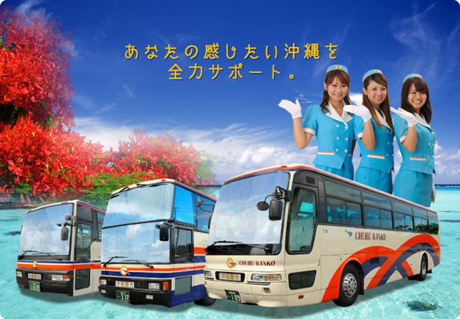 中部観光バス あなたの感じたい沖縄を全力サポート